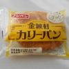 フジパンの「金城軒カリーパン」を食べた感想