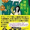 リーヴ・ストロームクロヴィスト/相川千尋訳「禁断の果実-女性の身体と性のタブー」(花伝社)-女性の身体について堂々と語れない環境をつくっているのは、私も含めたアホな男たちなんだよね。