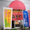 中華はうす みきや 円山本店 / 札幌市中央区北3条西28丁目