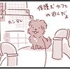 【犬漫画】天神橋筋商店街でてんすけが見つけたワンコOKのウィスキーカフェ。