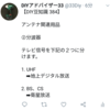 【DIY豆知識 384】『アンテナ』について 5