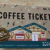 コメダ珈琲店 50周年記念コーヒーチケット