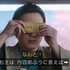 否。途中からお主の顔に見入り聞いていなかった。 「青天を衝け」 第19回『勘定組頭 渋沢篤太夫』