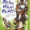 Gillespie and the Guards / おしろのばん人とガレスピー by Benjamin Elkin