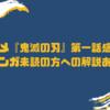 アニメ『鬼滅の刃』第一話感想!原作マンガ未読の方への解説あり!!