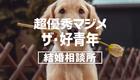 【体験談13②】超優秀マジメ「ザ・好青年」:結婚相談所