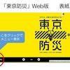 読みたくなる防災資料 東京都発行の防災マニュアル「東京防災」
