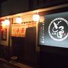 深夜の〆は、らーめんどっぽ(三条市本町)