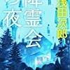 2014年の読書メーター(4)