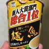東洋水産 マルちゃん 麺魚 濃厚鯛だしラーメン 食べてみました