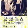 澁澤龍彥 ドラコニアの地平 at 世田谷文学館