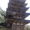 瑠璃光寺④:山口県山口市