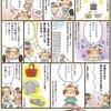 【おしごと情報】特許庁 広報誌「とっきょ」10月号