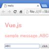 Vue.jsでJavaScript式を使う 【JavaScript フレームワーク入門】