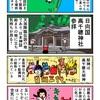 日向国・高千穂神社を参拝するカニ