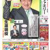 読売ファミリー9月2日号インタビューは草野仁さんです。
