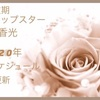 花組次期トップスターは柚香光 / 2020年公演スケジュール更新