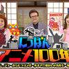 今夜はBS11で「にっぽんアニメ100」を観るぞ!