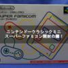 ニンテンドークラシックミニ スーパーファミコン開封の議!