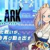 【ソウルアーク】リセマラ当たりランキング!高速リセマラ方法も紹介