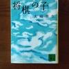 本の紹介 34