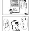 4コマ漫画「こうですか?わかりません」4話
