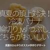 227食目 夏休み「真夏の頂上対決!★冷凍バナナ「輪切り」vs「つぶし」どちらがおいしい?」真夏のひんやりオススメ手作りデザート