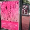 塩田千春 | 鍵のかかった部屋(KAAT 神奈川芸術劇場)