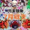 凱旋GOD天井到達【7月収支】
