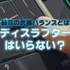 【Apex Legends】最高の武器バランスにするには|ディスラプター弾はさらに修正されるべき?