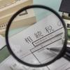 FP3級学習ノート「相続・事業承継」SECTION02「相続税」