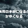 梅雨の季節になるとかゆくなる(画像あり)