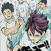 『ハイキュー!! 17 才能とセンス』 古館春一 ジャンプ・コミックス 集英社
