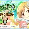 「憩いの花香 ドリームチャンスガチャ」開催!