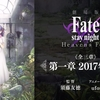 """劇場版『Fate/stay night [Heaven's Feel]』、全3章、2017年より""""桜ルート""""劇場版スタート! PV公開中"""