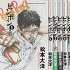 マンガ : 「ピンポン」(松本大洋)を読む ~映画が最低レベルの出来だったので避けてきたけど・・・原作のマンガは最高でしたの巻~