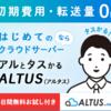 【フリーライタ8ヶ月目】2月の売上は50万円
