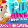 【Fall Guys: Ultimate Knockout】推奨スペック/必要動作環境