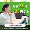 オンライン英会話hanasoの口コミ・評判