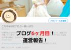 収益化から6ヶ月経過「ブログの運営報告」ついに結婚式終了