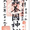 蚕養国神社の御朱印(福島・会津若松市)〜かいこ・蚕・蝅・蠺・蠶・蠶、桑子、飼う子、神の子