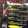 【マドネス】先日予約完売した「バラム245」楽天にて予約受付開始!