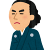 あの有名俳優○○も出演!!大河ドラマ「龍馬伝」が面白い件について