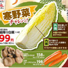 情報 商品 霜降り白菜 寒野菜チャレンジ ヤオコー 1月19日号