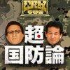 そこまで言って委員会 2009.10.4 『日本の仮想敵国 ザ トップ ファイブ』