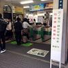江ノ電沿線住民優先乗車の社会実験