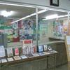 動物愛護週間絵画・図書展示