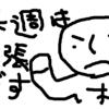 【持越】週末ポジション(3/4)