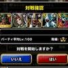 level.599【ウェイト140・黒い霧】第32回闘技場チャレンジカップ4日目