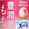 桃を丸ごと押しつぶした味わいウォーター「豊潤もも&サントリー天然水」は桃の苦みをも再現した桃水